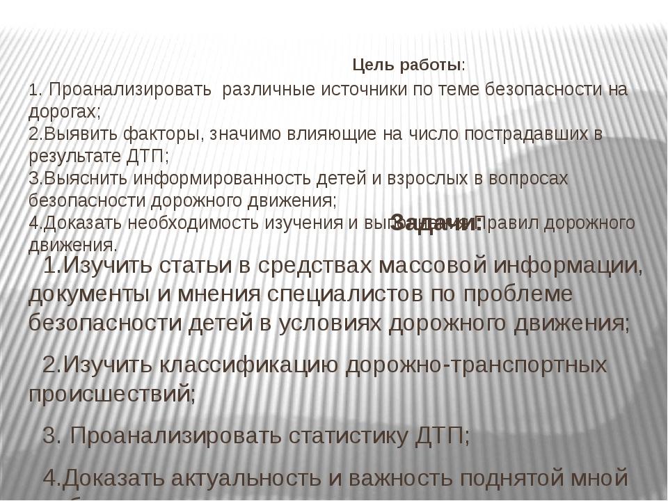 Цель работы: 1. Проанализировать различные источники по теме безопасности на...
