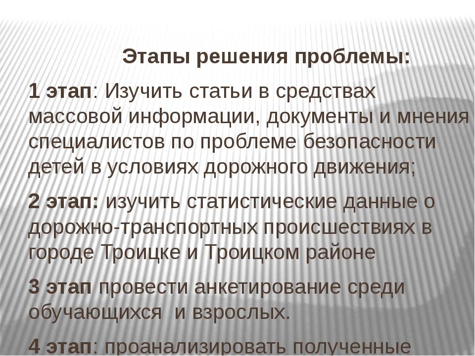 Этапы решения проблемы: 1 этап: Изучить статьи в средствах массовой информац...