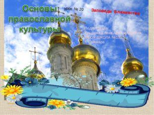 урок № 20 Заповеди Блаженства Подготовила Крылова Елена Александровна МБОУ ШК