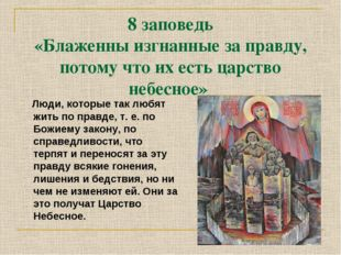 8 заповедь «Блаженны изгнанные за правду, потому что их есть царство небесное