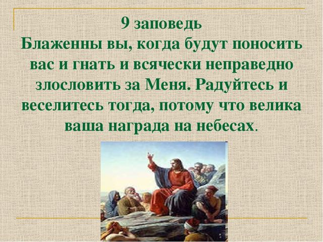 9 заповедь Блаженны вы, когда будут поносить вас и гнать и всячески неправедн...