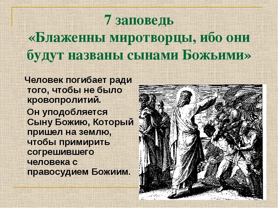 7 заповедь «Блаженны миротворцы, ибо они будут названы сынами Божьими» Челове...