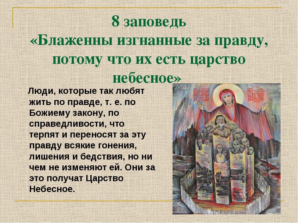 8 заповедь «Блаженны изгнанные за правду, потому что их есть царство небесное...