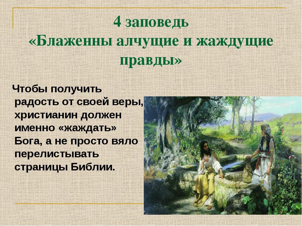 4 заповедь «Блаженны алчущие и жаждущие правды» Чтобы получить радость от сво...