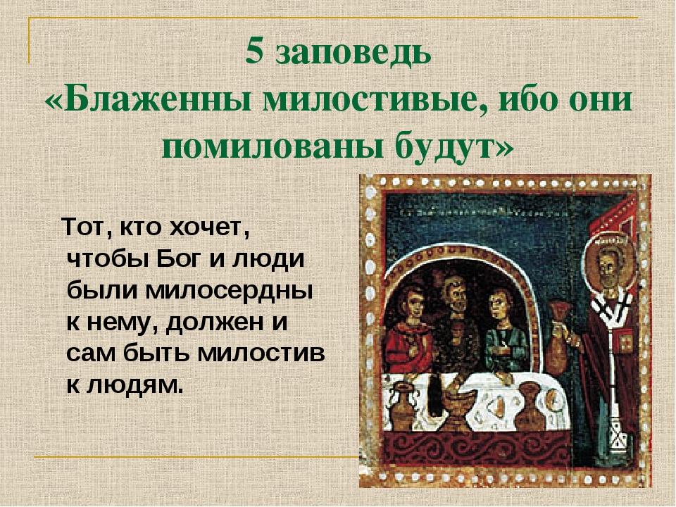 5 заповедь «Блаженны милостивые, ибо они помилованы будут» Тот, кто хочет, чт...