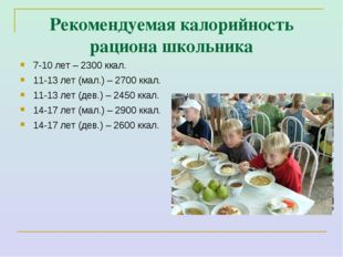 Рекомендуемая калорийность рациона школьника 7-10 лет – 2300 ккал. 11-13 лет
