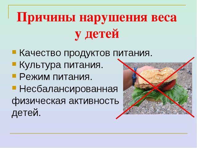 Причины нарушения веса у детей Качество продуктов питания. Культура питания....