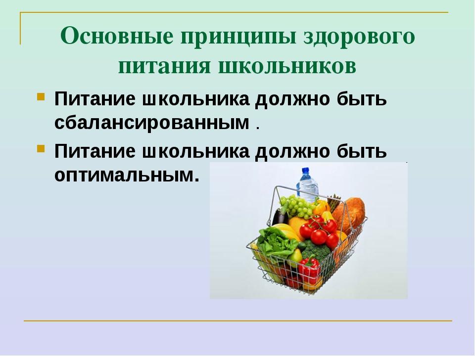 Презентация на тему диетическое питание