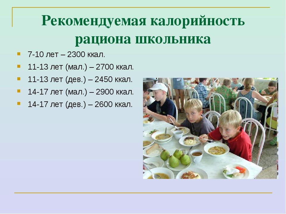 Рекомендуемая калорийность рациона школьника 7-10 лет – 2300 ккал. 11-13 лет...