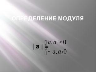 ОПРЕДЕЛЕНИЕ МОДУЛЯ | a | =
