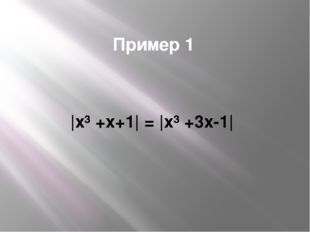 Пример 1 |x³ +x+1| = |x³ +3x-1|