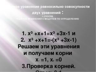 Данное уравнение равносильно совокупности двух уравнений : 1 СПОСОБ РЕШЕНИЕ У