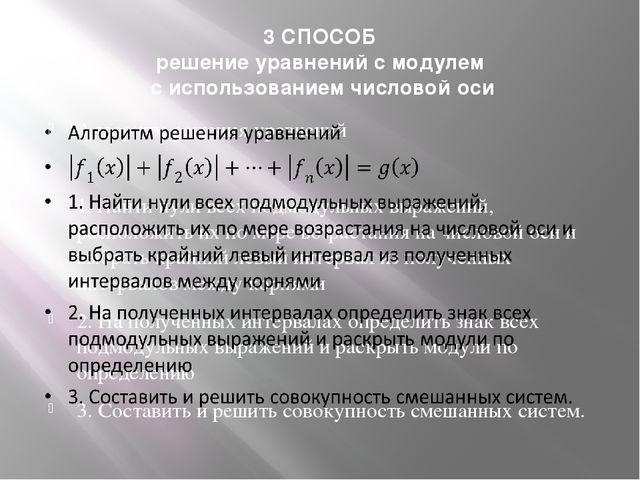 3 СПОСОБ решение уравнений с модулем с использованием числовой оси