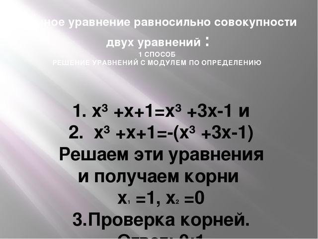 Данное уравнение равносильно совокупности двух уравнений : 1 СПОСОБ РЕШЕНИЕ У...