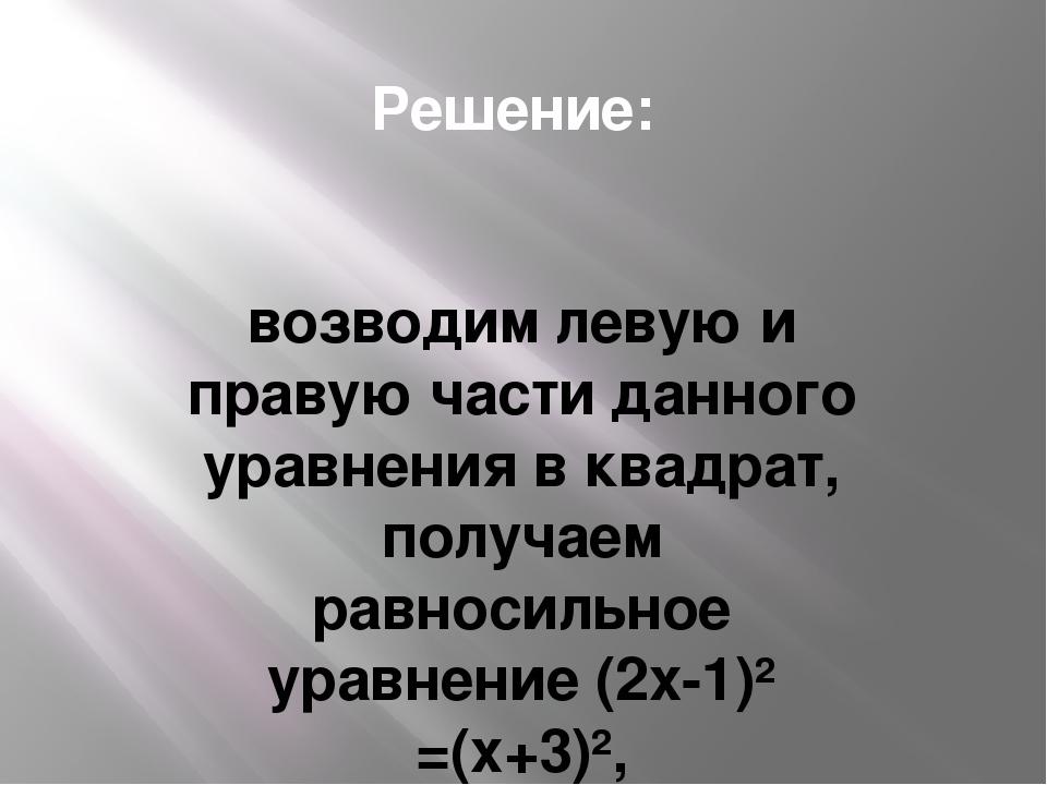 Решение: возводим левую и правую части данного уравнения в квадрат, получаем...