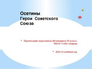 Презентацию подготовили обучающиеся 10 класса МБОУ СОШ с.Кирово 2012-13 учебн