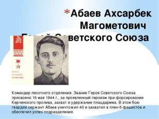 Абаев Ахсарбек Магометович  Герой Советского Союза Командир пехотного отдел