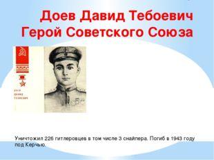Доев Давид Тебоевич Герой Советского Союза  Уничтожил 226 гитлеровцев в то