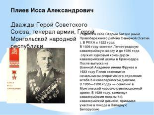 Плиев Исса Александрович  Дважды Герой Советского Союза, генерал армии, Гер