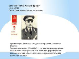 Калоев Георгий Александрович (1916-1987)  Герой Советского Союза, полковник
