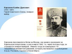 Карсанов Казбек Дрисович  (1910 -1997) Герой Советского Союза, генерал-майо