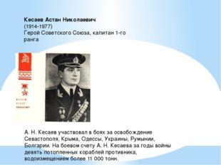 Кесаев Астан Николаевич  (1914-1977)  Герой Советского Союза, капитан 1-го