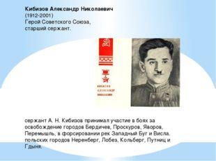 Кибизов Александр Николаевич  (1912-2001) Герой Советского Союза, старший