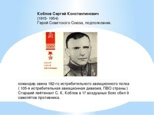 Коблов Сергей Константинович  (1915- 1954) Герой Советского Союза, подполко