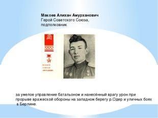Макоев Алихан Амурханович  Герой Советского Союза, подполковник за умелое у