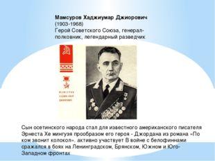 Мамсуров Хаджиумар Джиорович  (1903-1968) Герой Советского Союза, генерал-п