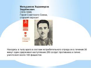 Мильдзихов Хаджимурза Заурбекович  (1919-1998) Герой Советского Союза, ста