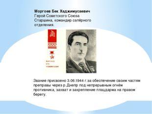 Моргоев Бек Хаджимусаевич Герой Советского Союза Старшина, командир сапёрно
