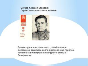Остаев Алексей Егорович  Герой Советского Союза, капитан Звание присвоено 2