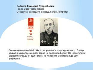 Сабанов Григорий Луарсабович  Герой Советского Союза Старшина, разведчик ра