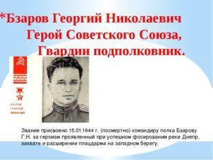 Бзаров Георгий Николаевич Герой Советского Союза, Гвардии подполковник. Зва