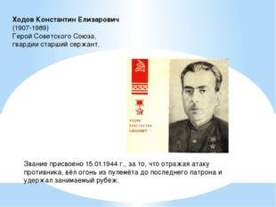 Ходов Константин Елизарович  (1907-1989) Герой Советского Союза, гвардии с