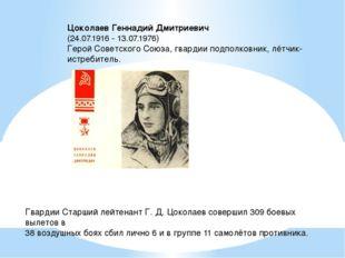 Цоколаев Геннадий Дмитриевич  (24.07.1916 - 13.07.1976) Герой Советского Со