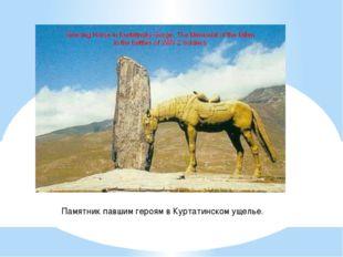 Памятник павшим героям в Куртатинском ущелье.
