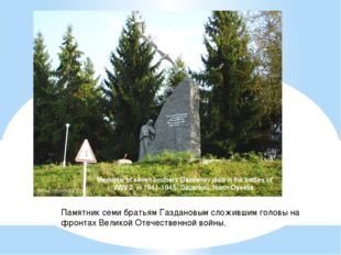 Памятник семи братьям Газдановым сложившим головы на фронтах Великой Отечеств