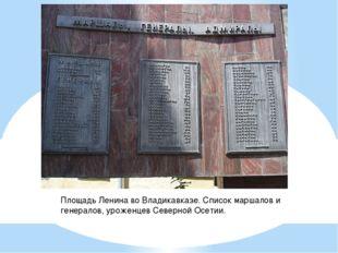 Площадь Ленина во Владикавказе. Список маршалов и генералов, уроженцев Северн