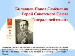 Билаонов Павел Семёнович  Герой Советского Союза  Генерал–лейтенант  За у
