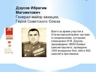 Всего за время участия в Отечественной войне частями и соединениями, котор