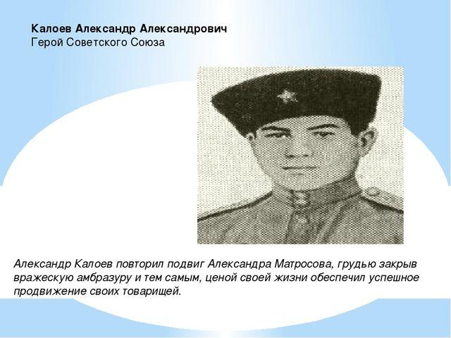 Калоев Александр Александрович  Герой Советского Союза Александр Калоев пов...