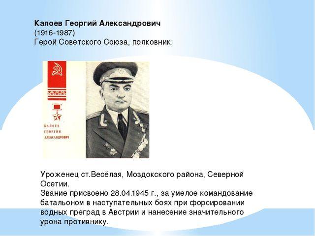 Калоев Георгий Александрович (1916-1987)  Герой Советского Союза, полковник...