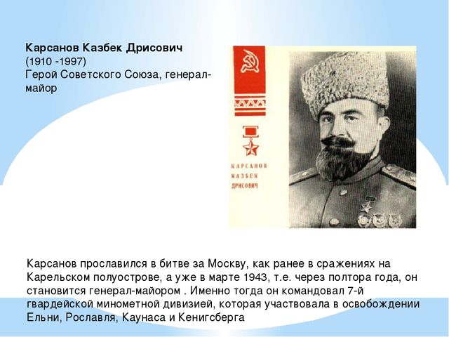 Карсанов Казбек Дрисович  (1910 -1997) Герой Советского Союза, генерал-майо...