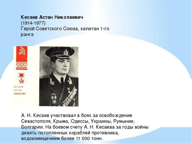 Кесаев Астан Николаевич  (1914-1977)  Герой Советского Союза, капитан 1-го...
