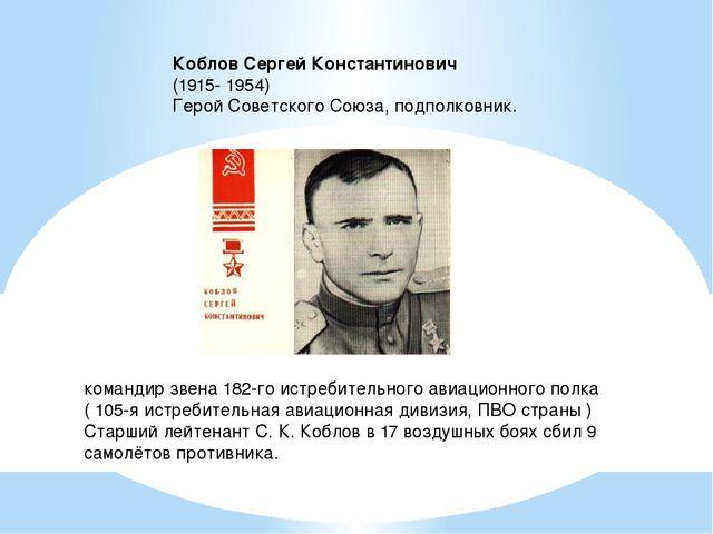 Коблов Сергей Константинович  (1915- 1954) Герой Советского Союза, подполко...