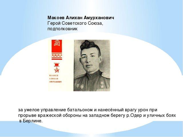 Макоев Алихан Амурханович  Герой Советского Союза, подполковник за умелое у...