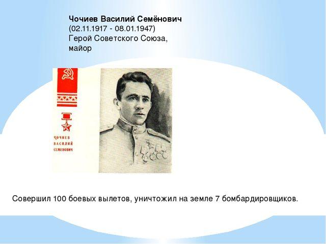 Чочиев Василий Семёнович  (02.11.1917 - 08.01.1947)  Герой Советского Союза...