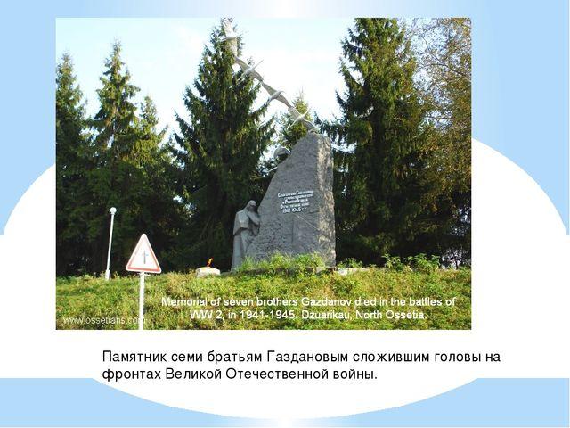Памятник семи братьям Газдановым сложившим головы на фронтах Великой Отечеств...